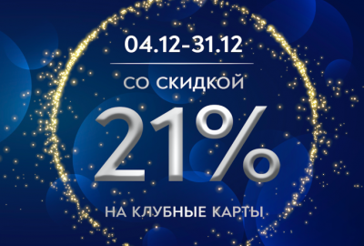 Новогодняя акция -21%