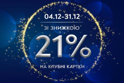 Новорічна акція -21%