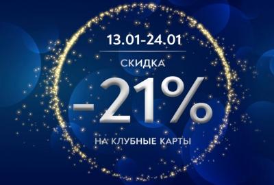 """Акция """"Старые цены в новом году"""""""