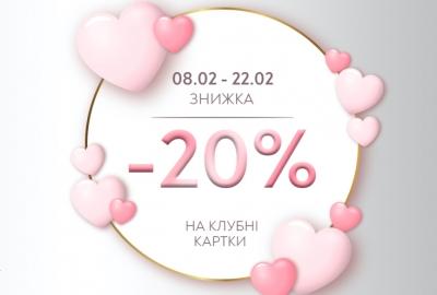 Акція до Дня закоханих